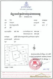 Твердый план собственности на землю в Камбодже